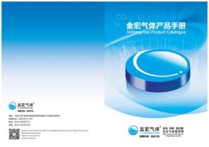 Catalogue-Suzhou Jinhong Bulk Gas cover